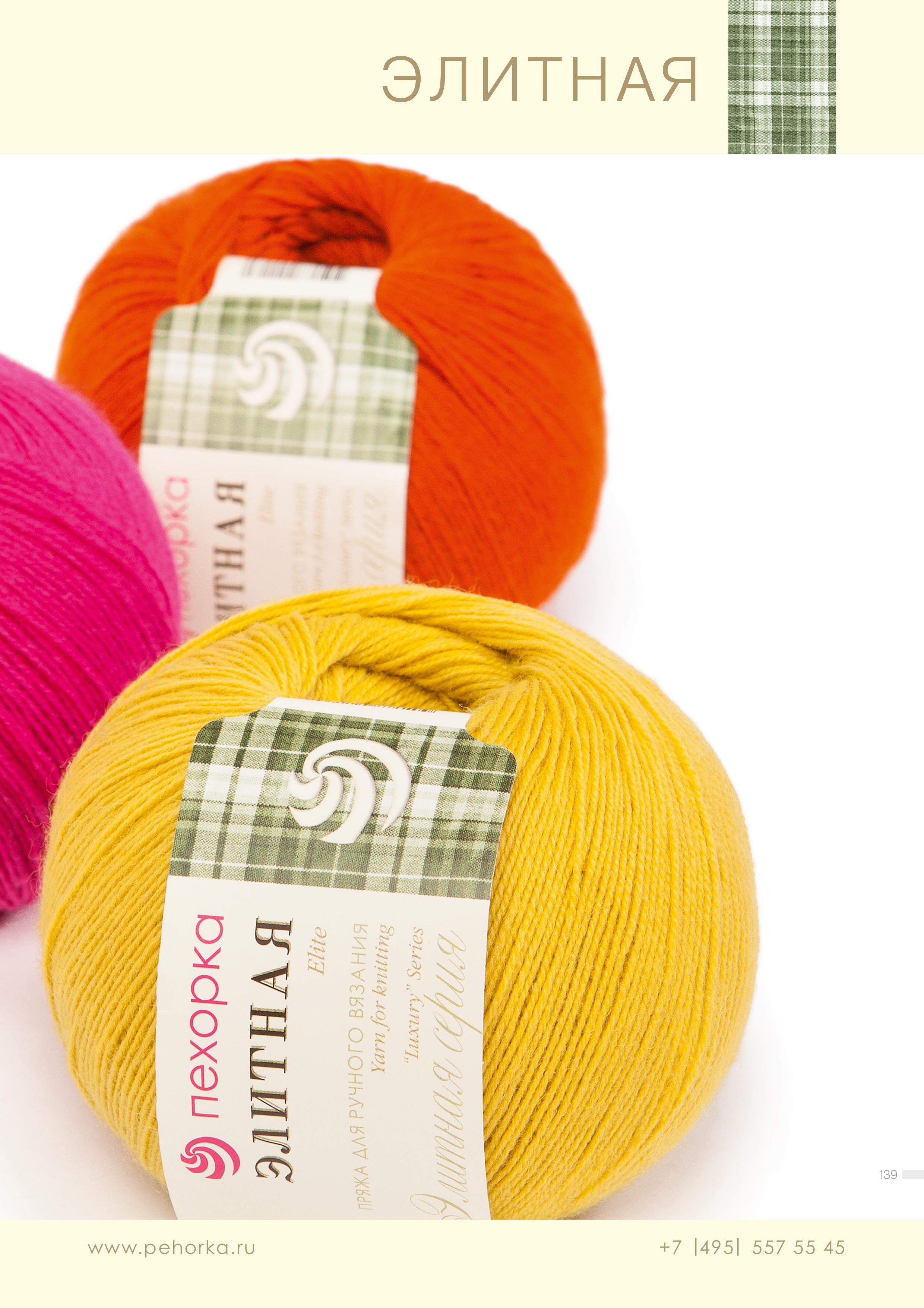 Где вы покупаете пряжу для вязания