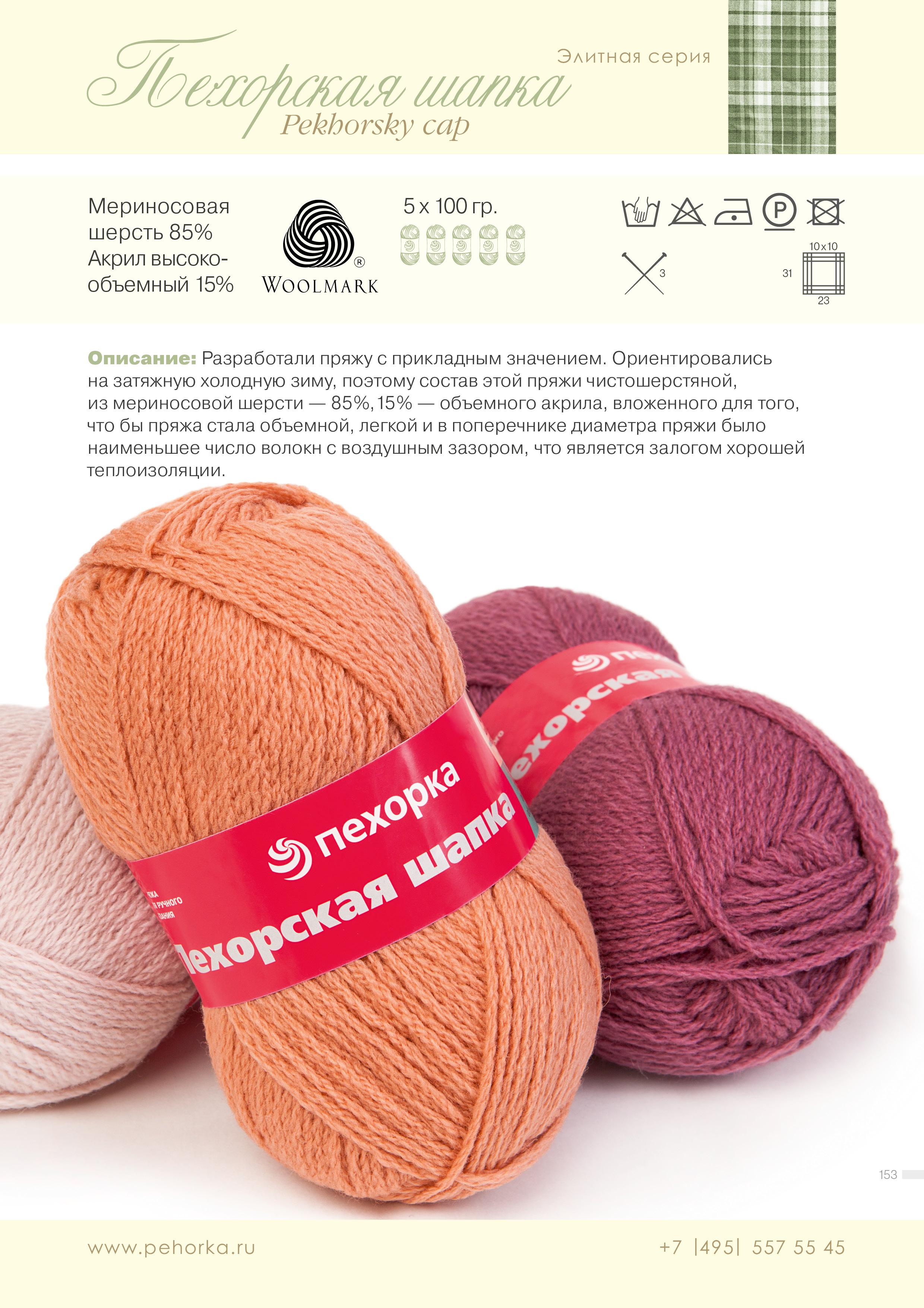 Продажа пряжа ниток для вязания