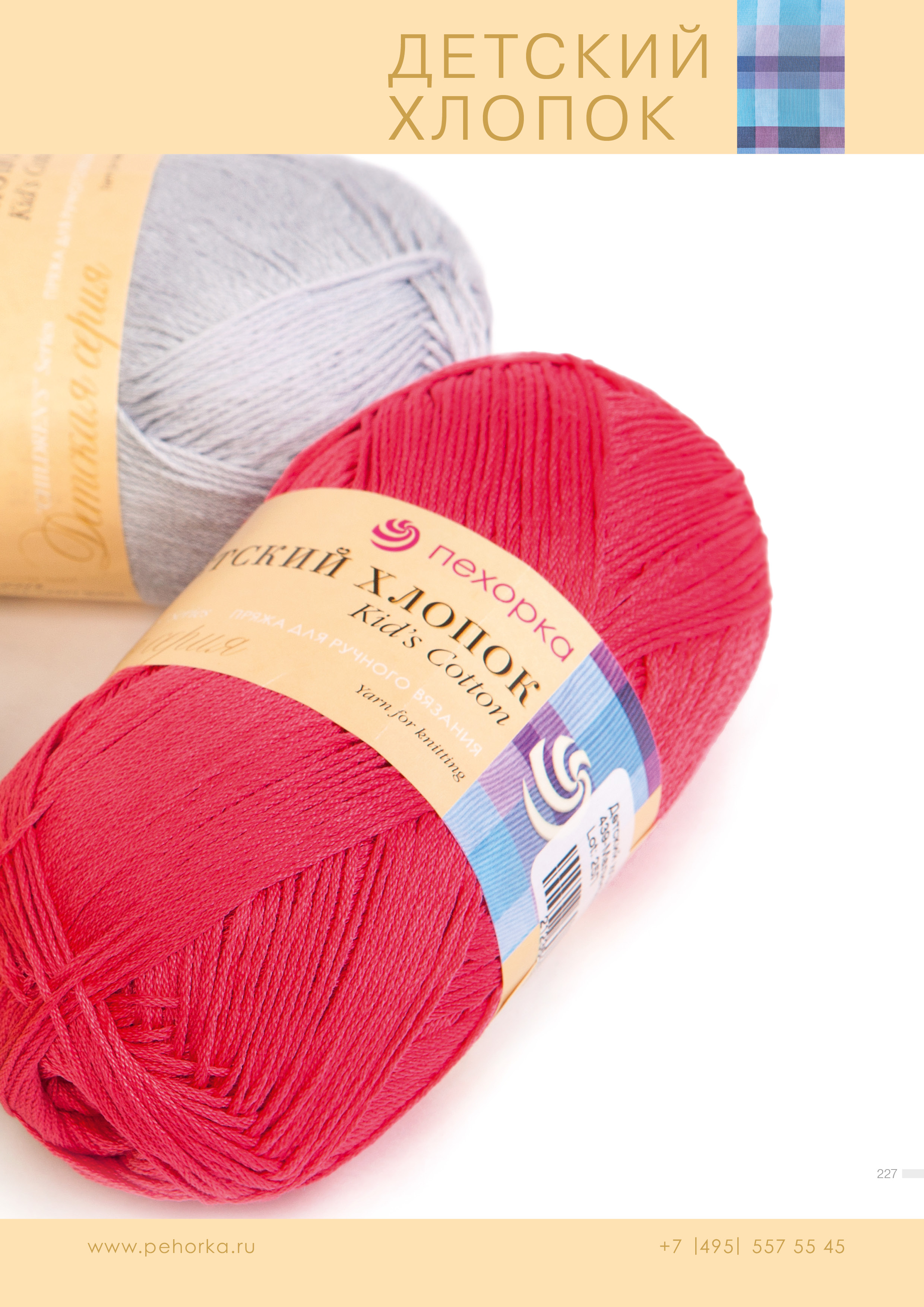 Москва нитки для вязания
